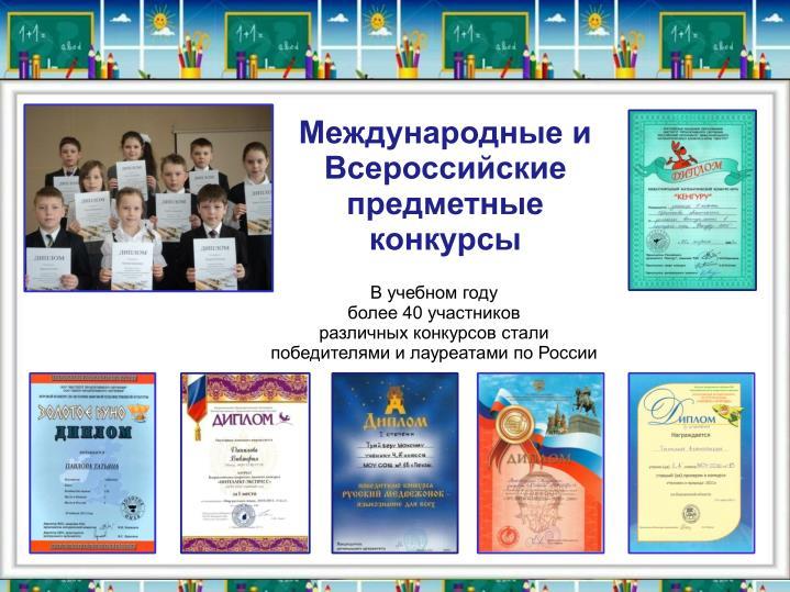 Международные и Всероссийские  предметные