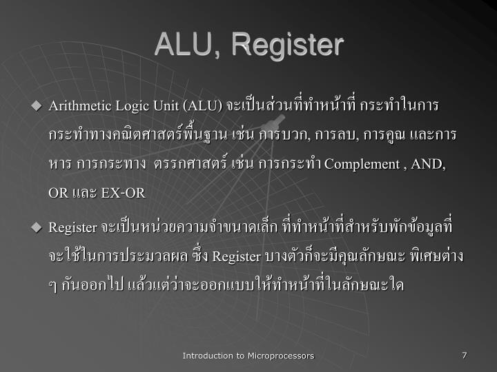 ALU, Register
