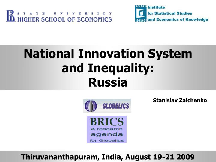 National innovation system and inequality russia