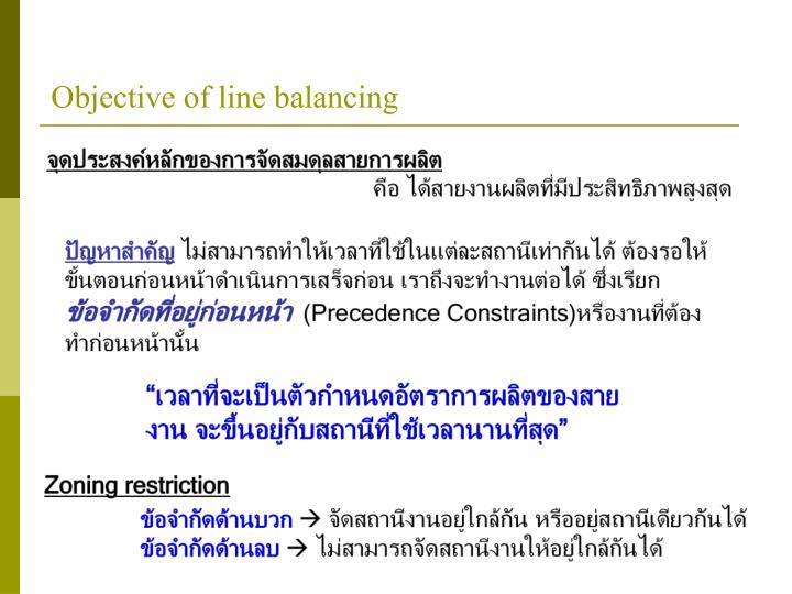Objective of line balancing