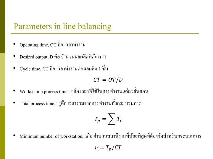 Parameters in line balancing