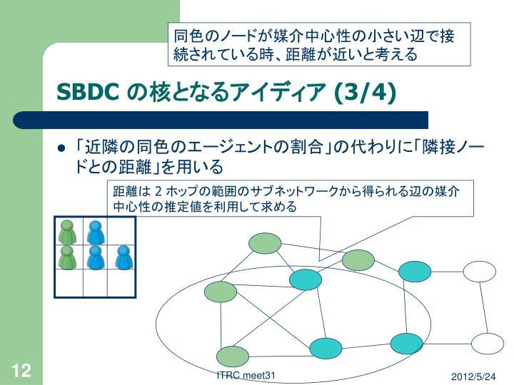 同色のノードが媒介中心性の小さい辺で接続されている時、距離が近いと考える