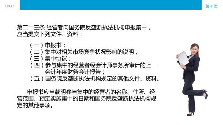 第二十三条 经营者向国务院反垄断执法机构申报集中,应当提交下列文件、资料:
