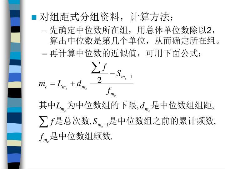 对组距式分组资料,计算方法: