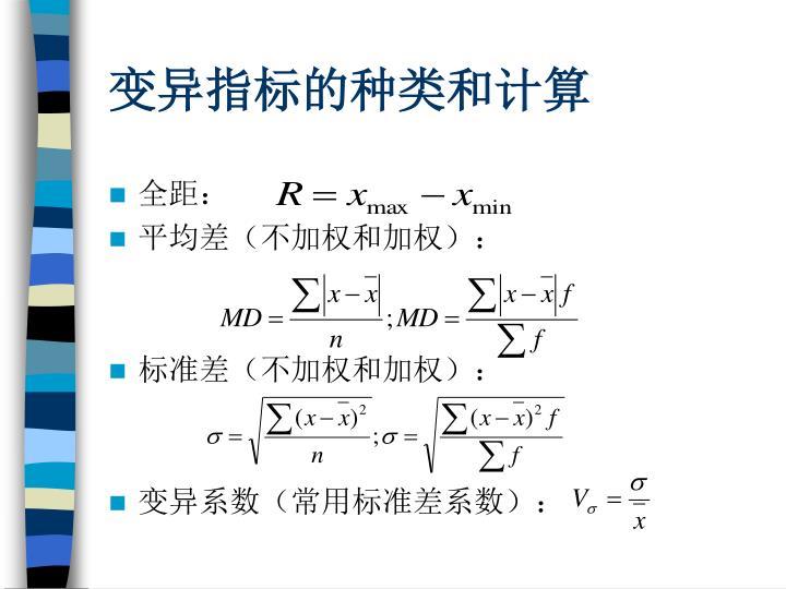 变异指标的种类和计算