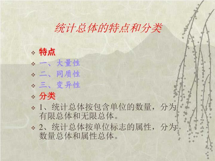 统计总体的特点和分类