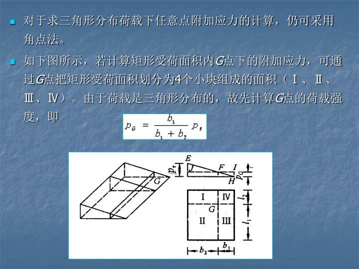 对于求三角形分布荷载下任意点附加应力的计算,仍可采用角点法。