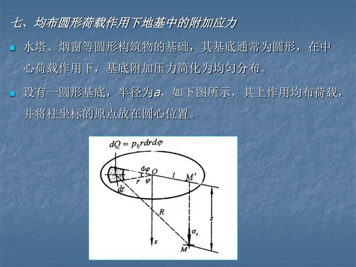 七、均布圆形荷载作用下地基中的附加应力