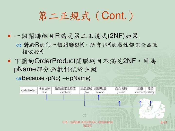第二正規式(
