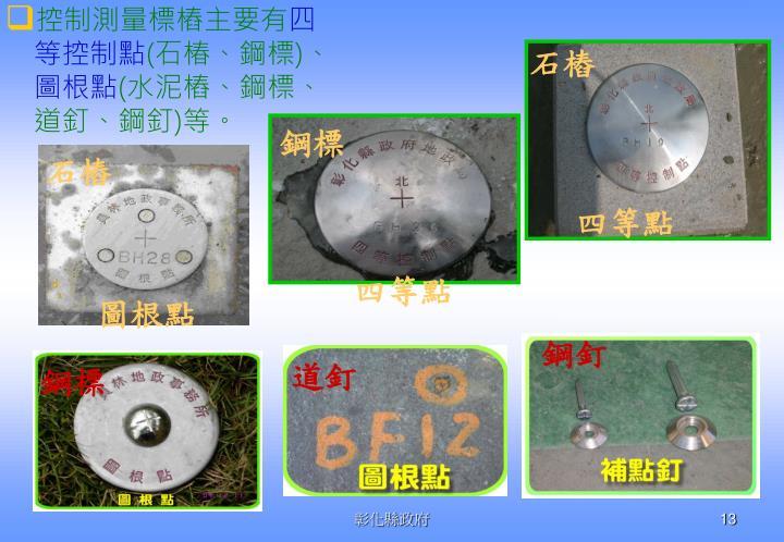控制測量標樁主要有