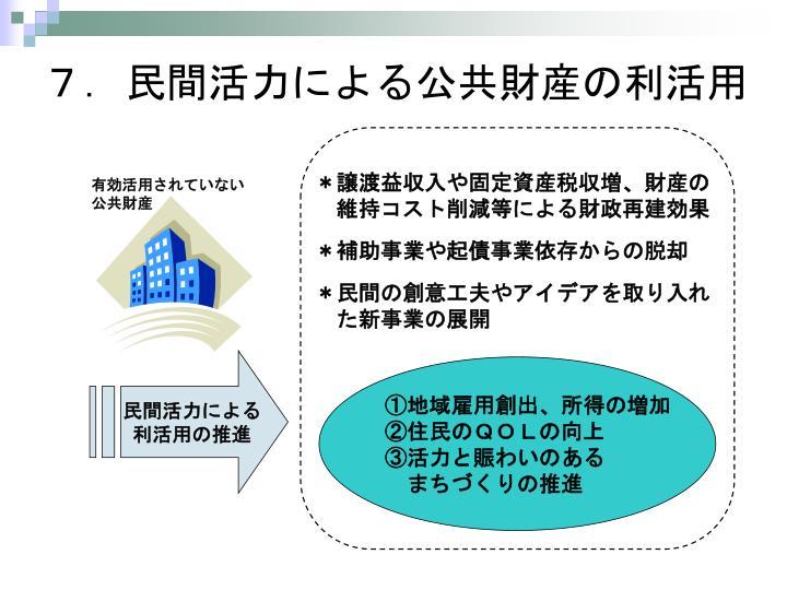 7.民間活力による公共財産の利活用