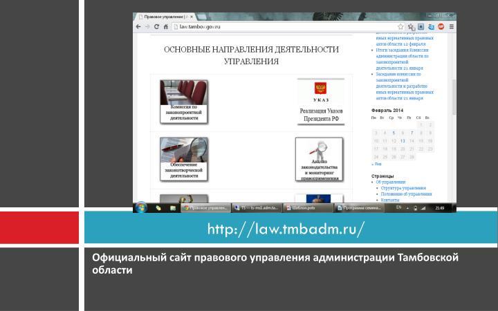 http://law.tmbadm.ru/