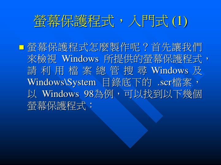 螢幕保護程式,入門式