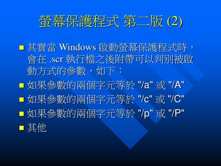 螢幕保護程式 第二版