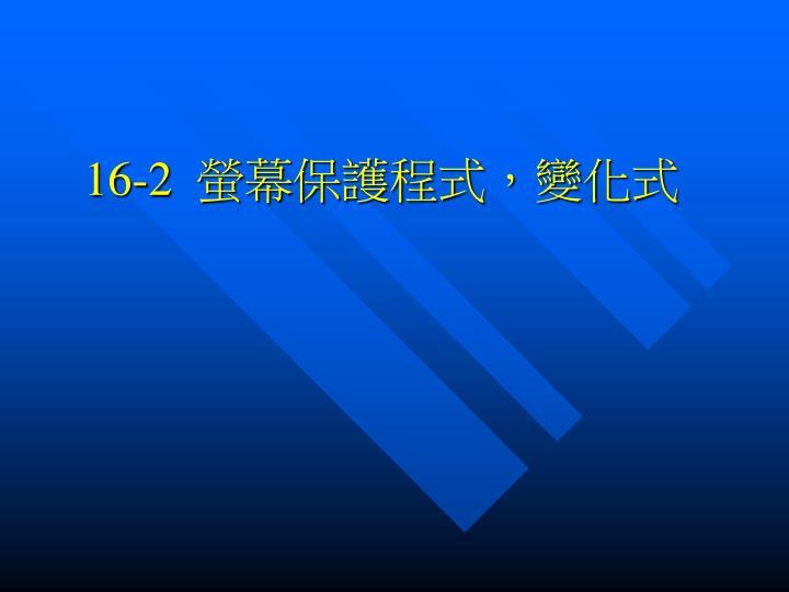 16-2  螢幕保護程式,變化式
