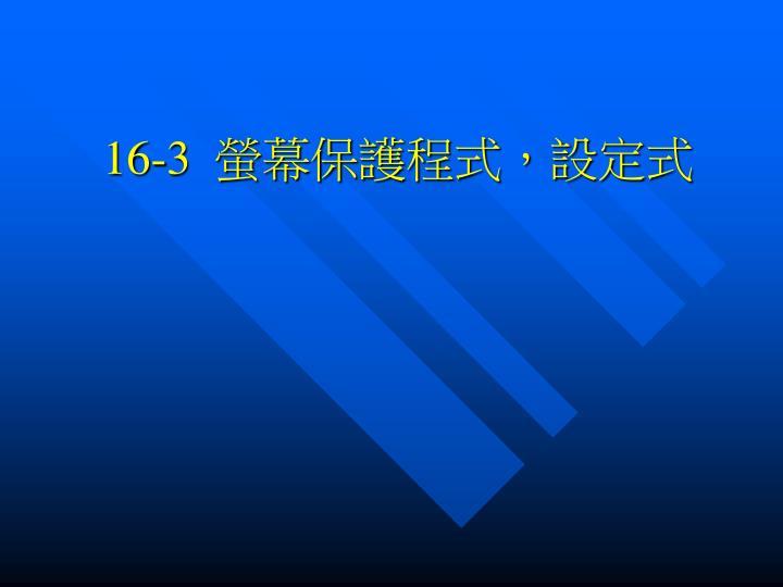 16-3  螢幕保護程式,設定式