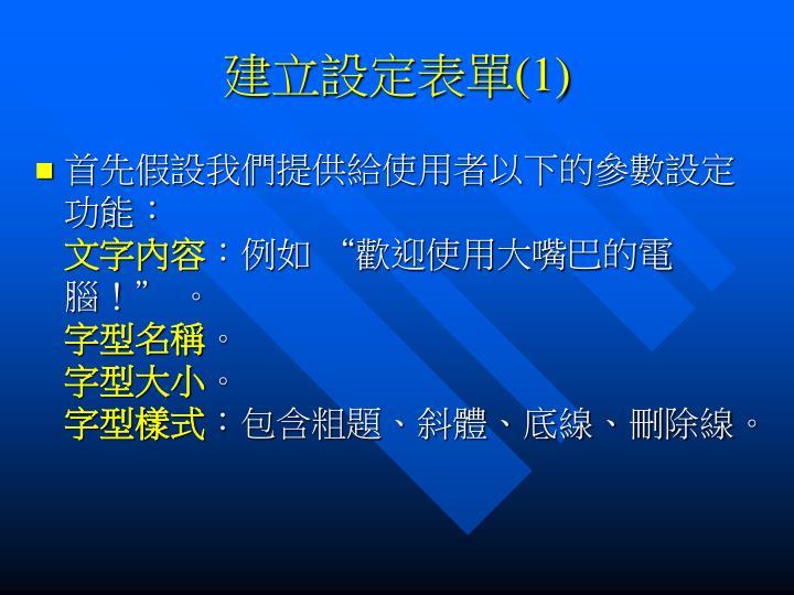 建立設定表單(1)