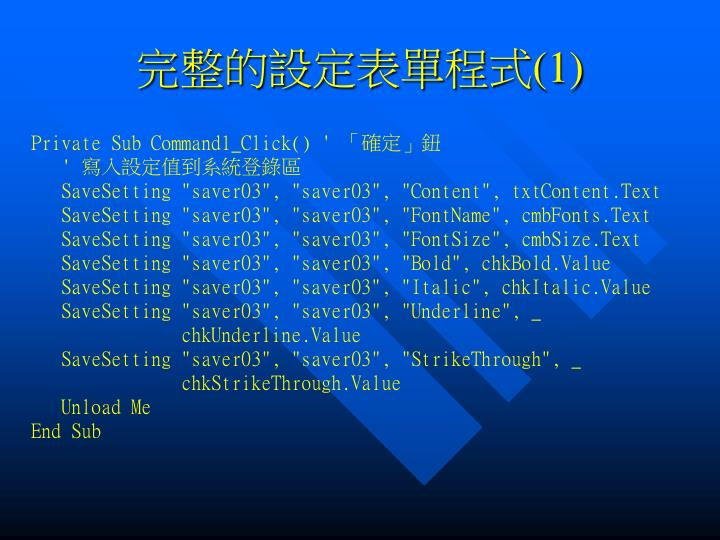 完整的設定表單程式(1)