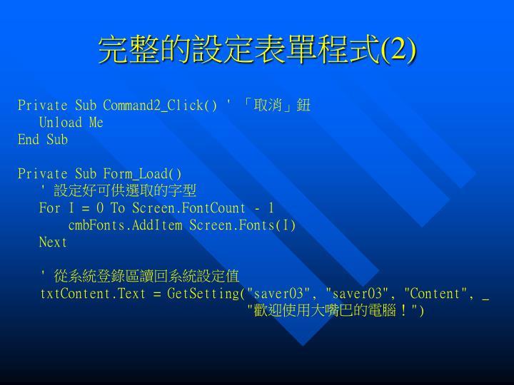 完整的設定表單程式(2)