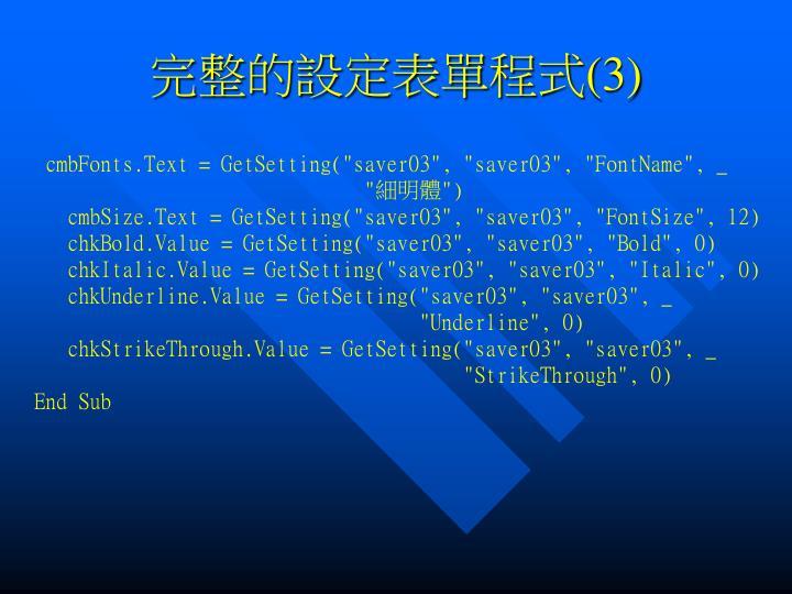 完整的設定表單程式(3)