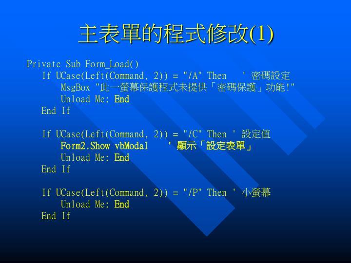 主表單的程式修改(1)