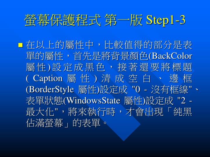 螢幕保護程式 第一版