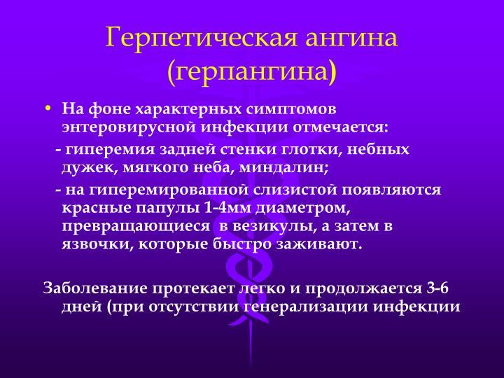 Герпетическая ангина (герпангина