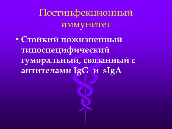 Постинфекционный иммунитет