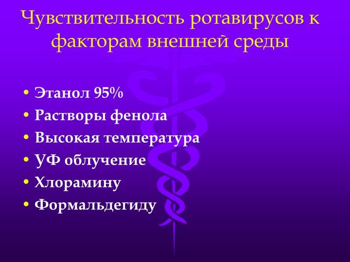 Чувствительность ротавирусов к факторам внешней среды
