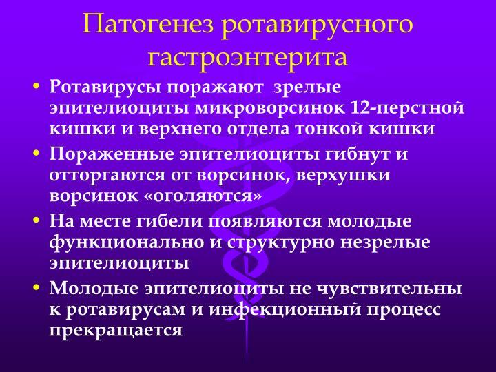 Патогенез ротавирусного гастроэнтерита