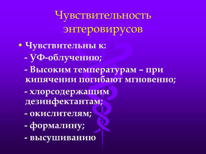 Чувствительность энтеровирусов