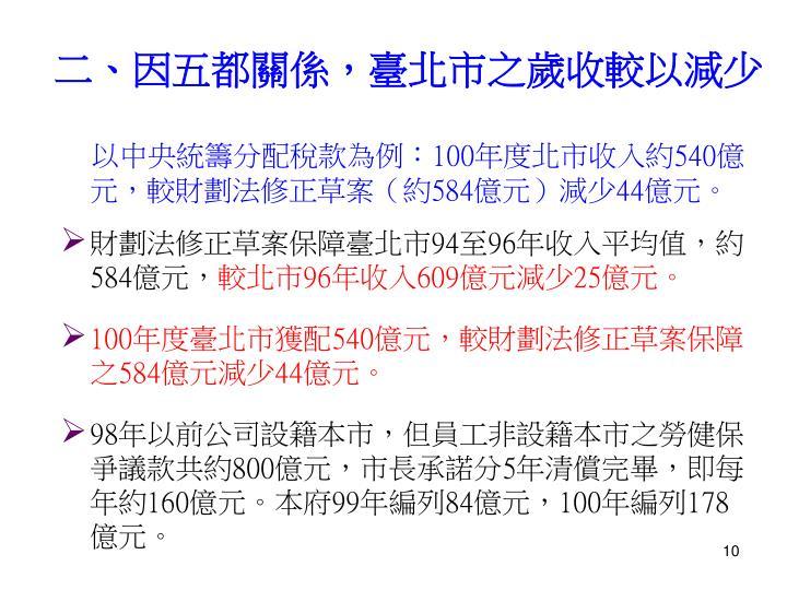 二、因五都關係,臺北市之歲收較以減少