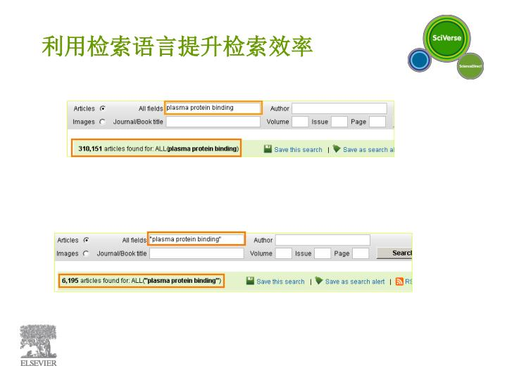 利用检索语言提升检索效率