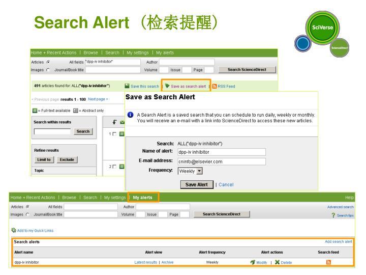 Search Alert