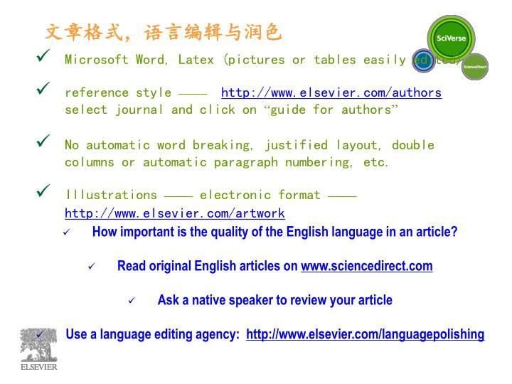 文章格式,语言编辑与润色