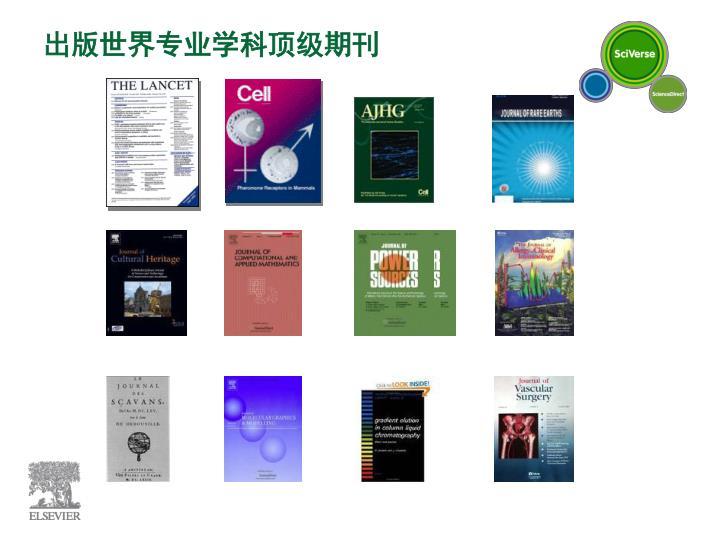 出版世界专业学科顶级期刊