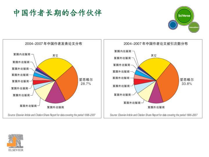 中国作者长期的合作伙伴