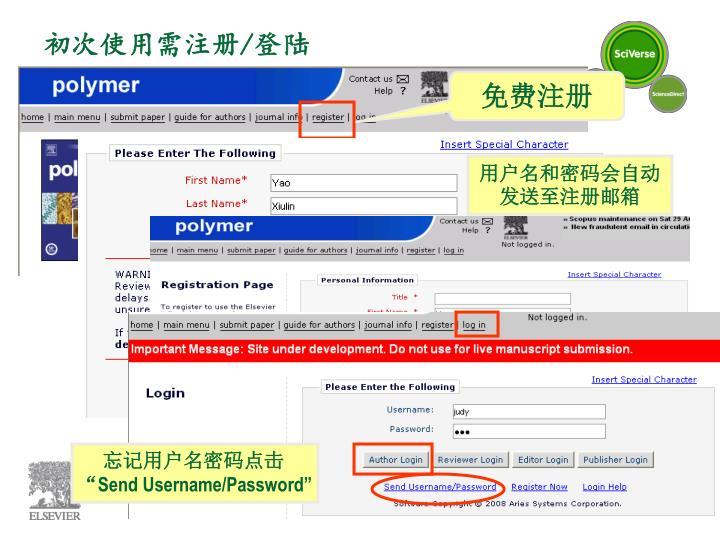 忘记用户名密码点击