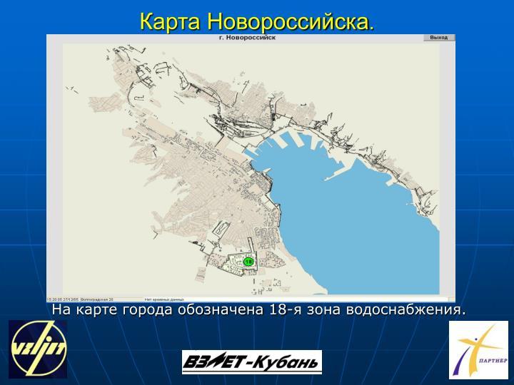 Карта Новороссийска