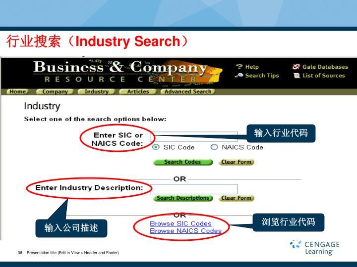 行业搜索(