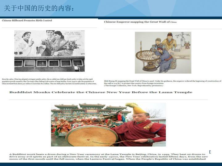 关于中国的历史的内容: