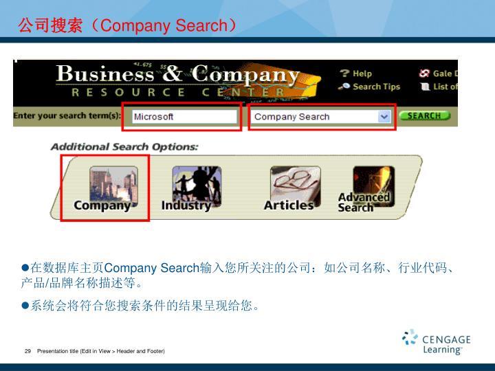 公司搜索(