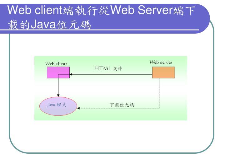 Web client