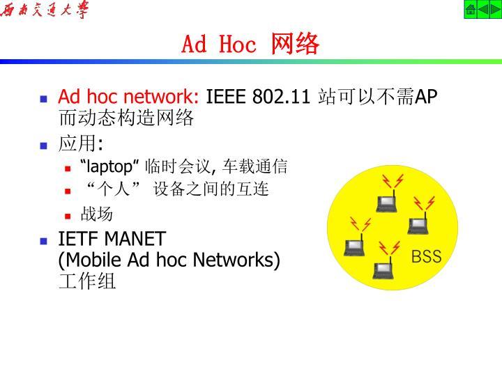Ad hoc network: