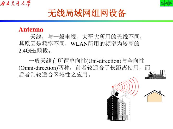 无线局域网组网设备