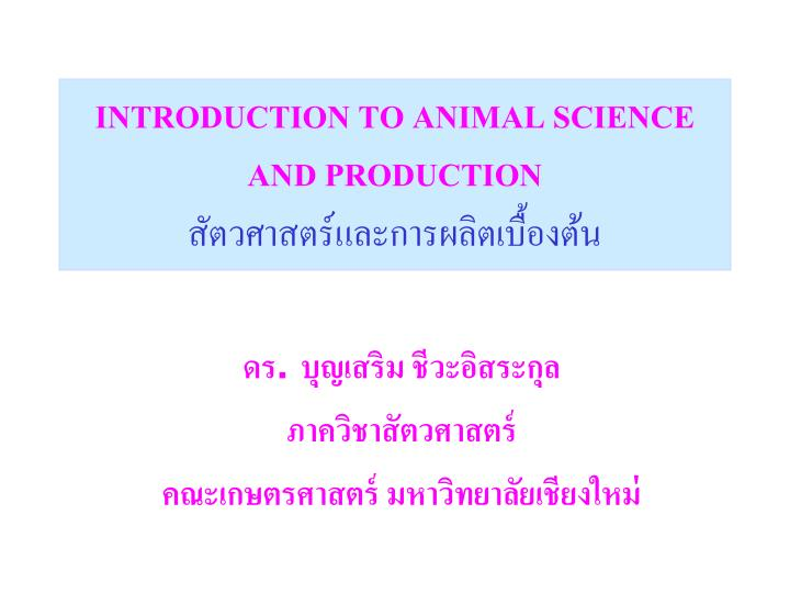 INTRODUCTION TO ANIMAL SCIENCE AND PRODUCTION