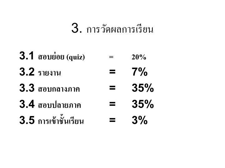 3. การวัดผลการเรียน