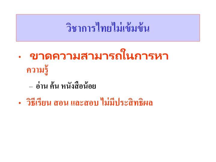 วิชาการไทยไม่เข้มข้น