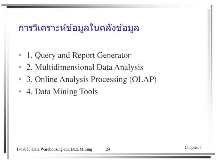 การวิเคราะห์ข้อมูลในคลังข้อมูล