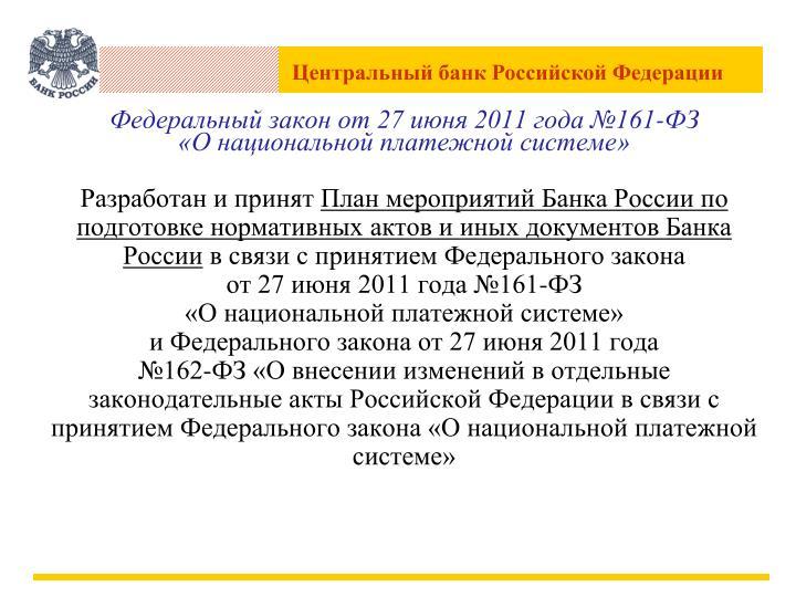 Федеральный закон от 27 июня 2011 года №161-ФЗ                      «О национальной платежной системе»